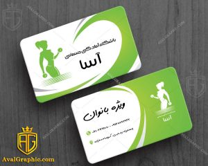 کارت ویزیت باشگاه امادگی جسمانی
