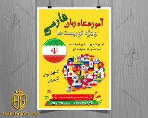 تراکت آموزشگاه زبان فارسی
