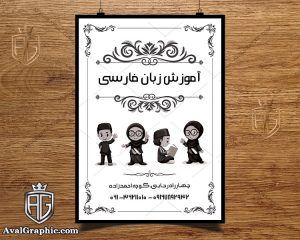 تراکت آموزش زبان فارسی (تراکت ریسو)