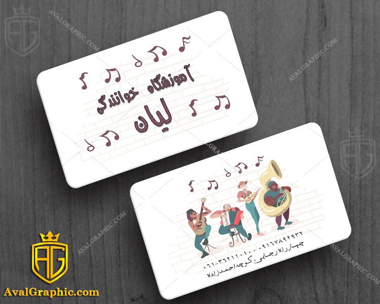 کارت ویزیت آموزشگاه خوانندگی