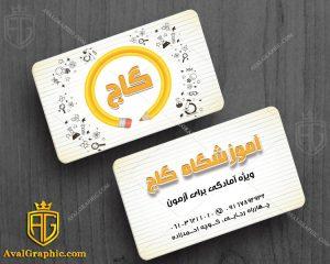 کارت ویزیت آموزشگاه گاج