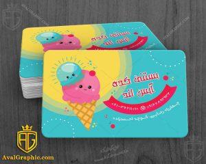 کارت ویزیت بستنی فروشی