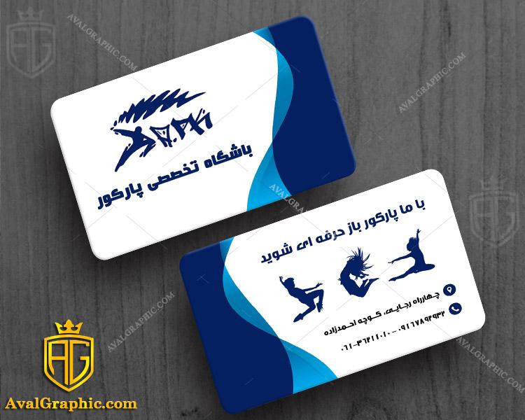 کارت ویزیت باشگاه پارکور