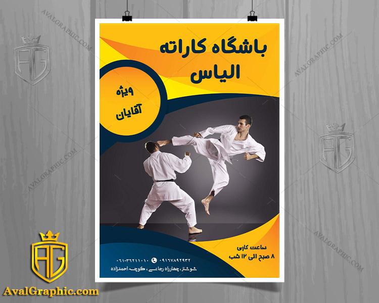 تراکت باشگاه کاراته