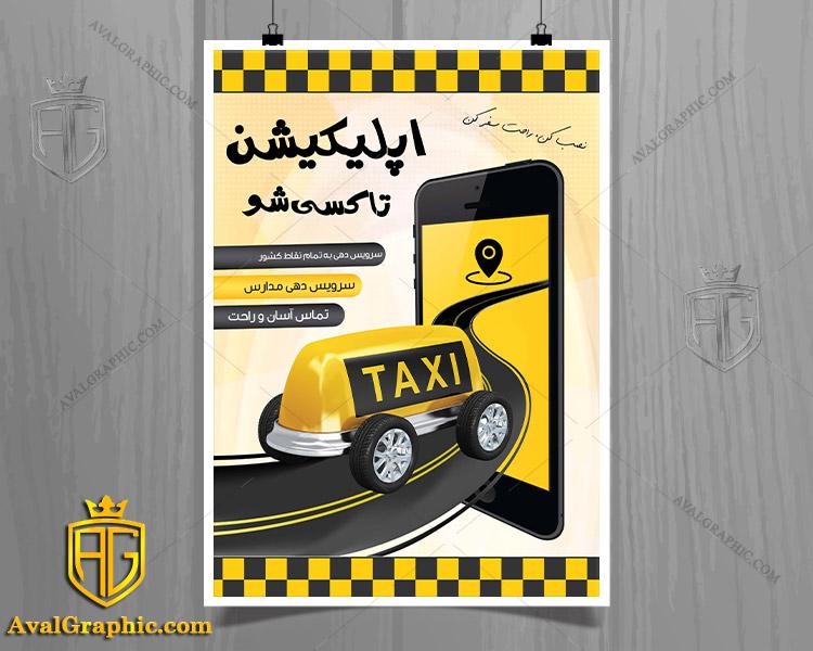 تراکت تاکسی سرویس