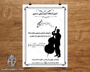 تراکت آموزشگاه موسیقی (تراکت ریسو)
