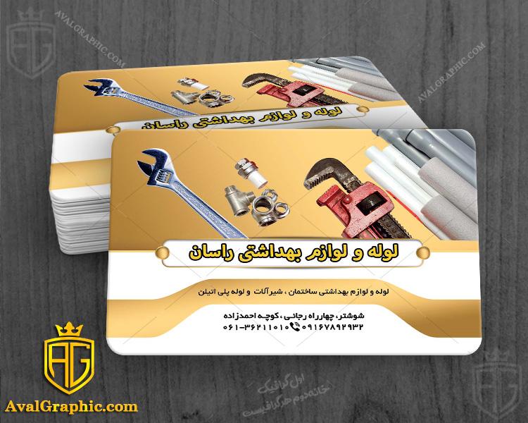 کارت ویزیت لوله و لوازم بهداشتی-برای دانلود این کارت ویزیت به سایت AvalGraphic.com مراجعه فرمایید.
