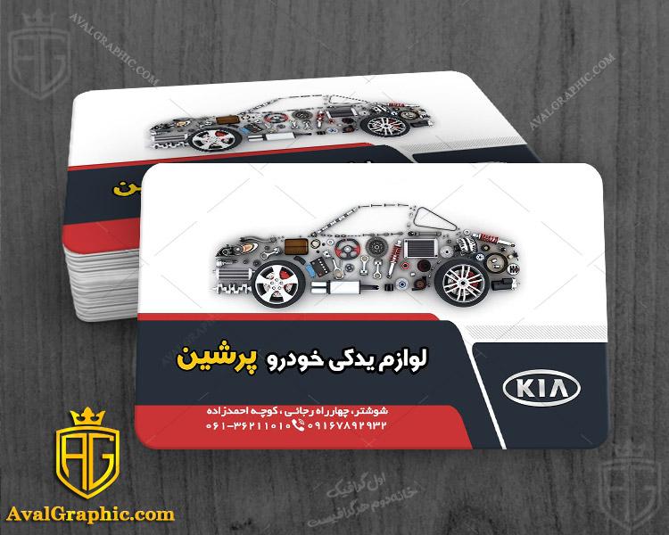 کارت ویزیت لوازم یدکی خودرو-برای دانلود این کارت ویزیت به سایت AvalGraphic.com مراجعه فرمایید.