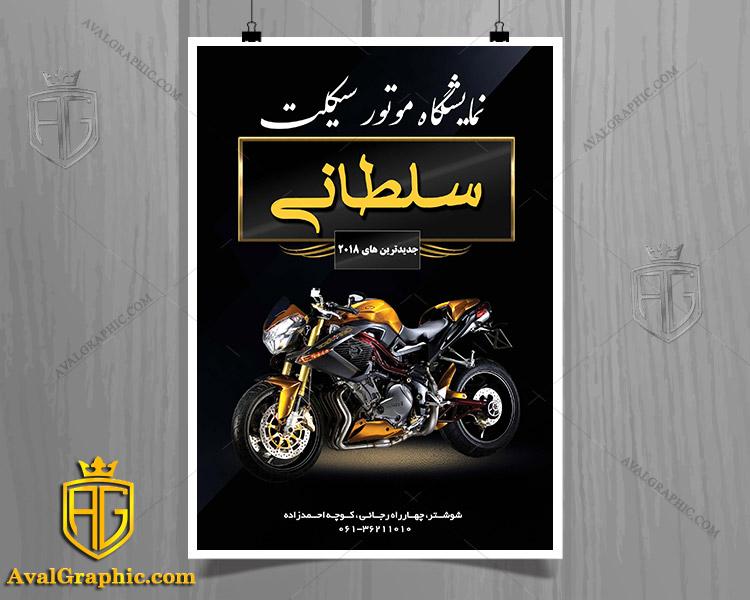 تراکت نمایشگاه موتورسیکلت