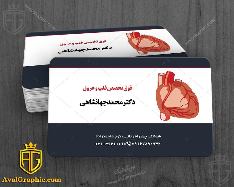 کارت ویزیت متخصص قلب و عروق-برای دانلود این کارت ویزیت به سایت AvalGraphic.com مراجعه فرمایید.