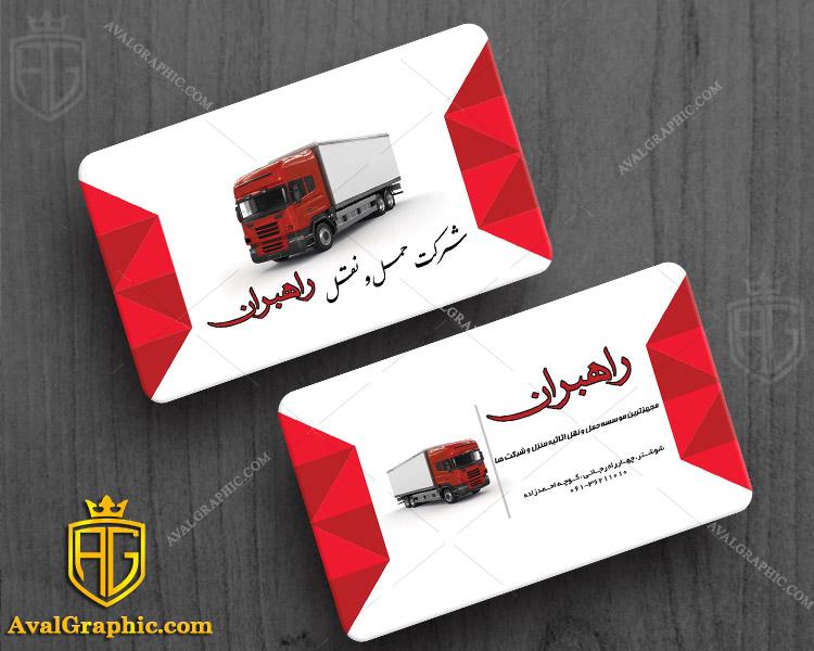 کارت ویزیت شرکت حمل و نقل-برای دانلود این کارت ویزیت به سایت AvalGraphic.com مراجعه فرمایید.