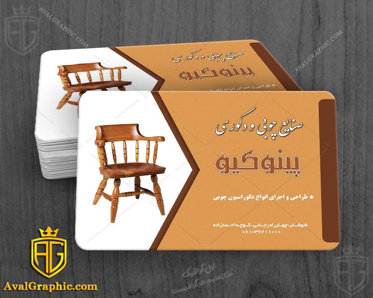 کارت ویزیت صنایع چوبی و دکوری-برای دانلود این کارت ویزیت به سایت AvalGraphic.com مراجعه فرمایید.