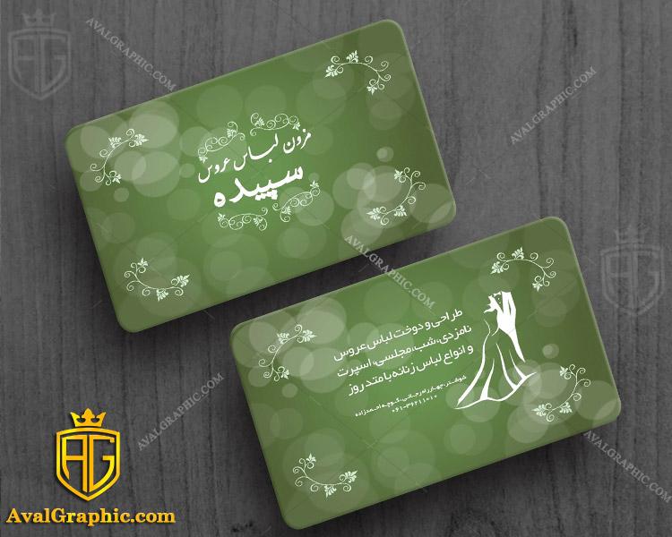 کارت ویزیت مزون لباس عروس-برای دانلود این کارت ویزیت به سایت AvalGraphic.com مراجعه فرمایید.