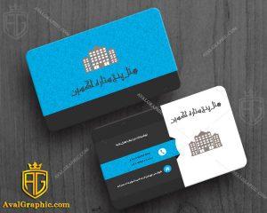 کارت ویزیت هتل -برای دانلود این کارت ویزیت به سایت AvalGraphic.com مراجعه فرمایید.
