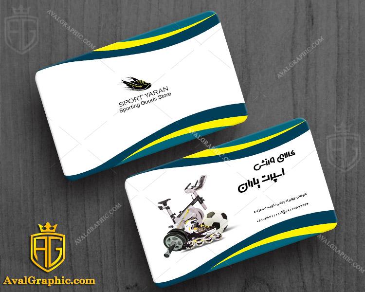 کارت ویزیت فروشگاه لوازم ورزشی -برای دانلود این کارت ویزیت به سایت AvalGraphic.com مراجعه فرمایید.