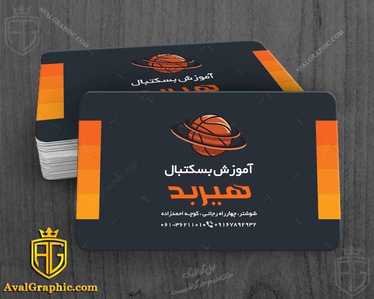 کارت ویزیت آموزش بسکتبال