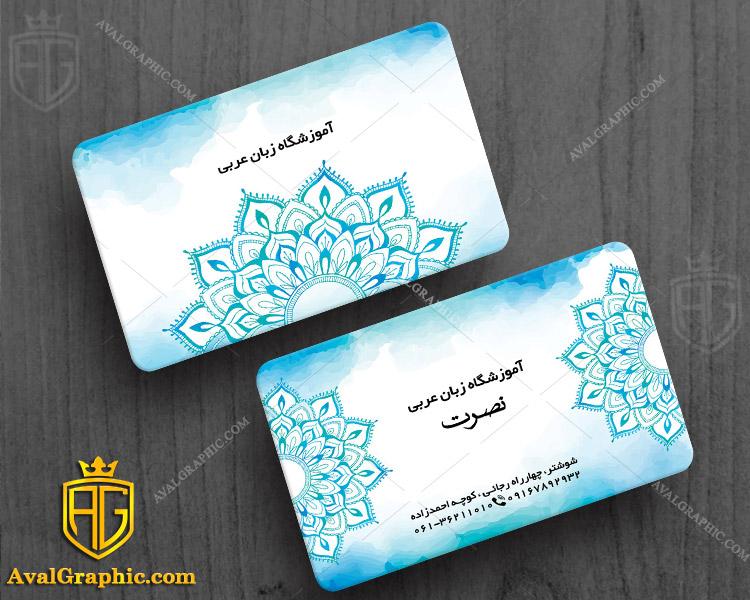 کارت ویزیت آموزش زبان عربی