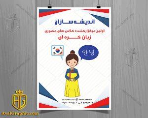 تراکت آموزش زبان کره ای