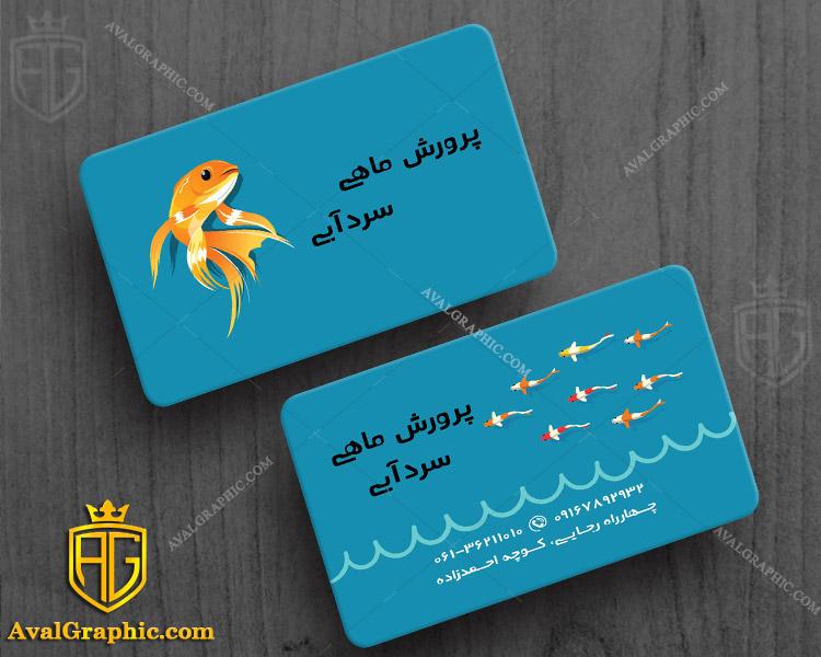 کارت ویزیت پرورش ماهی