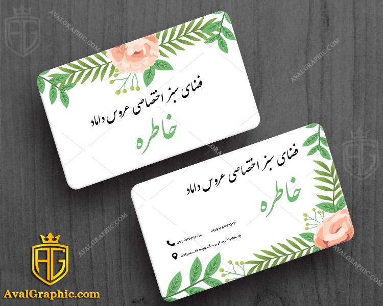 کارت ویزیت فضای سبز عروس و داماد