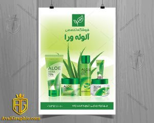 تراکت محصولات گیاهی
