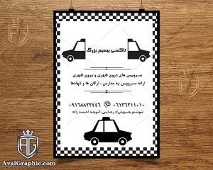 تراکت تاکسی سرویس (تراکت ریسو)