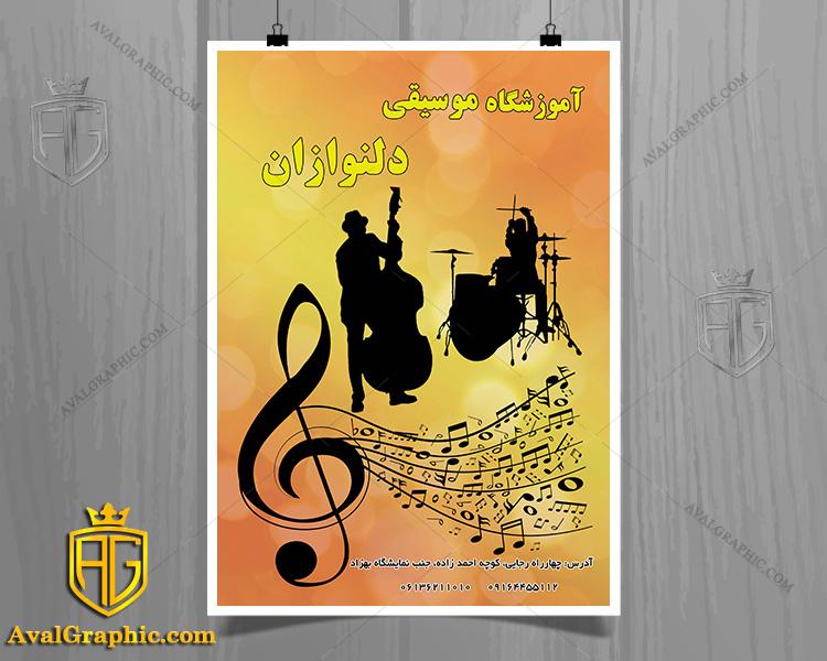 طرح تراکت آموزشگاه موسیقی