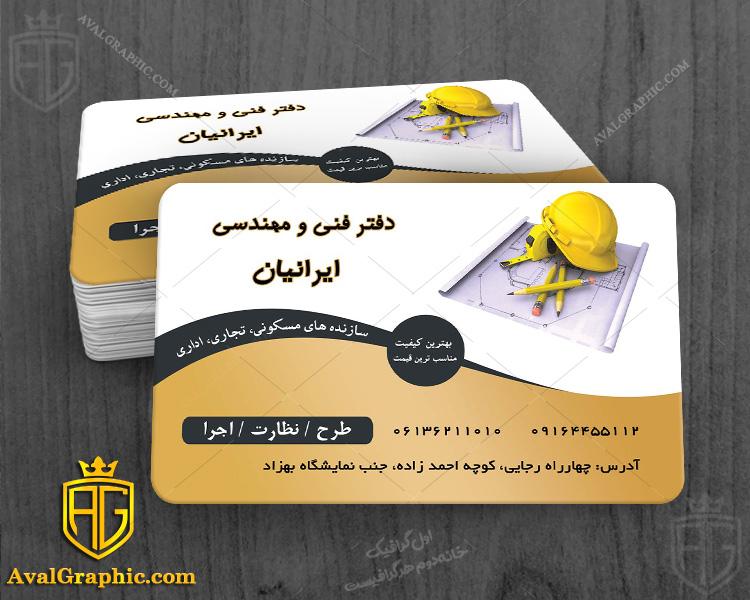 کارت ویزیت دفتر فنی و مهندسی