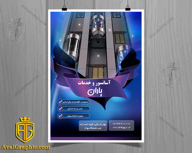 تراکت آسانسور و خدمات