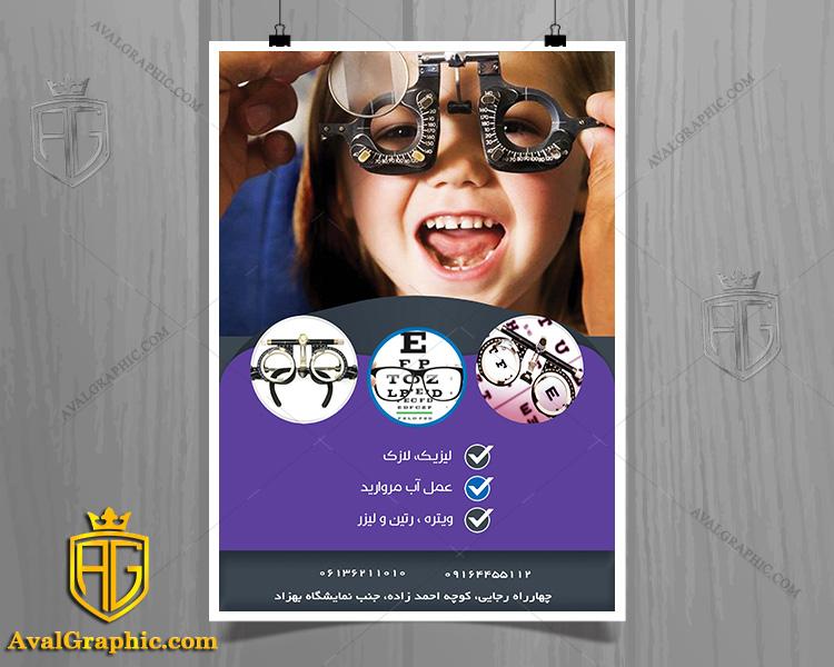 تراکت کیلینیک تخصصی چشم پزشکی