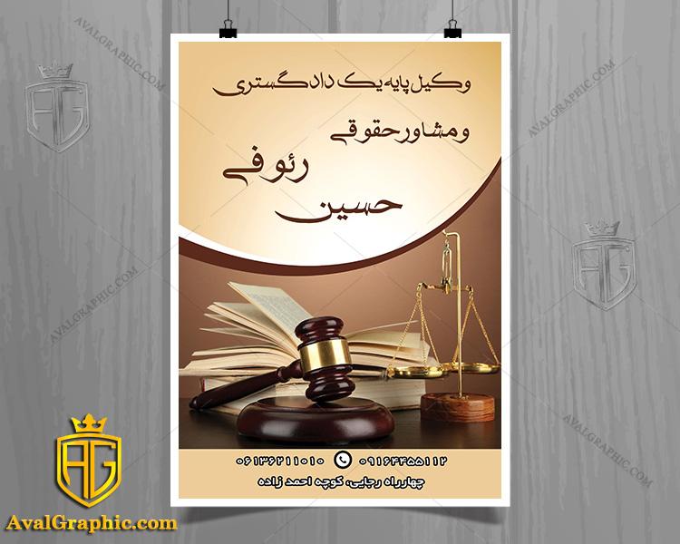 تراکت وکیل دادگستری