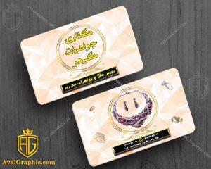 کارت ویزیت گالری طلا و جواهر