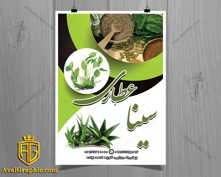 دانلود تراکت عطاری و گیاهان دارویی
