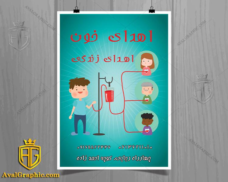 تراکت اهدای خون