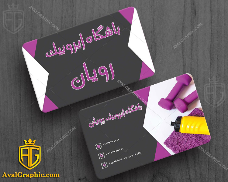 کارت ویزیت باشگاه ایروبیک