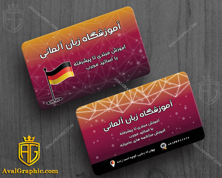 کارت ویزیت آموزش زبان آلمانی
