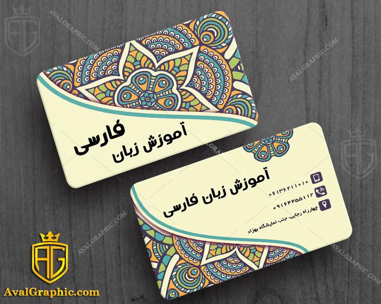 کارت ویزیت آموزش زبان فارسی