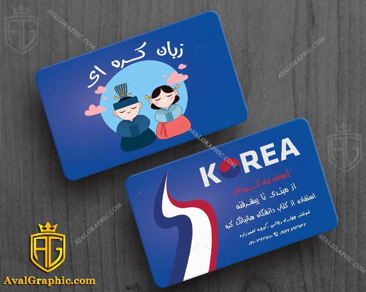 کارت ویزیت آموزش زبان کره ای