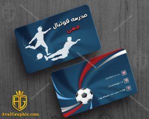 کارت ویزیت مدرسه فوتبال