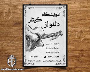 تراکت آموزشگاه گیتار (تراکت ریسو)