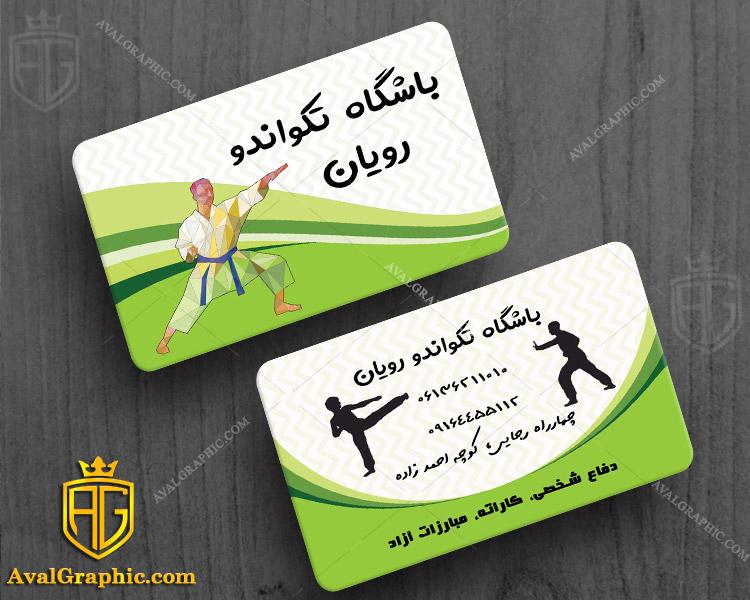 کارت ویزیت باشگاه تکواندو