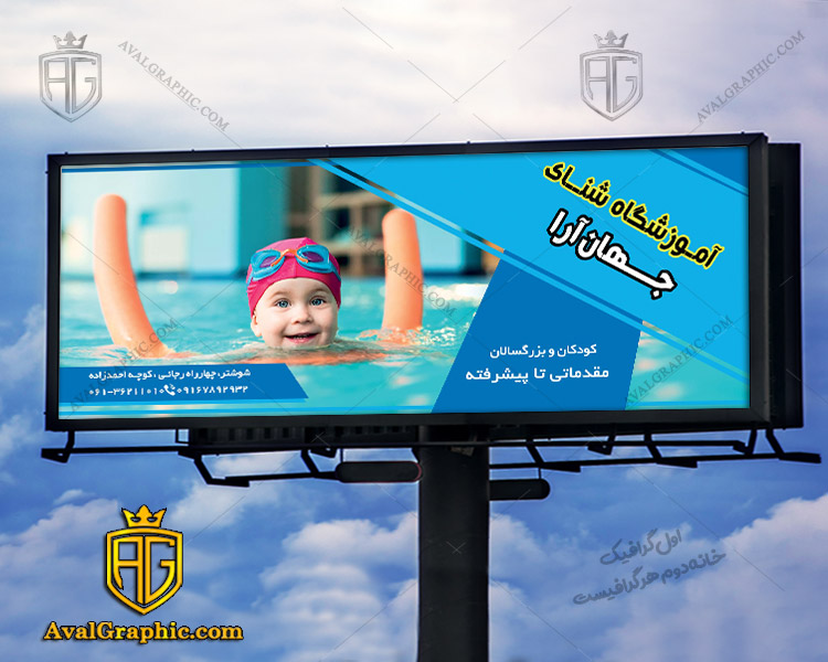 بنر آموزش شنا
