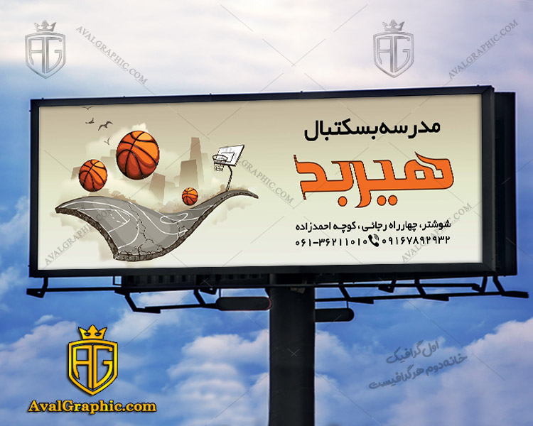 بنر مدرسه بسکتبال