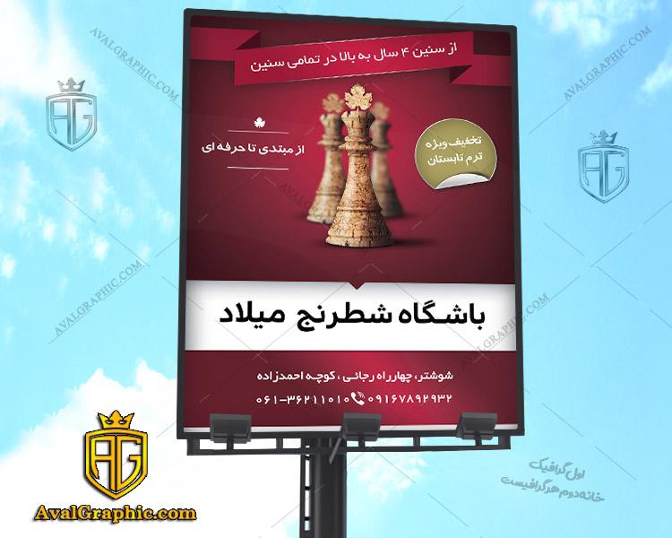 بنر باشگاه شطرنج