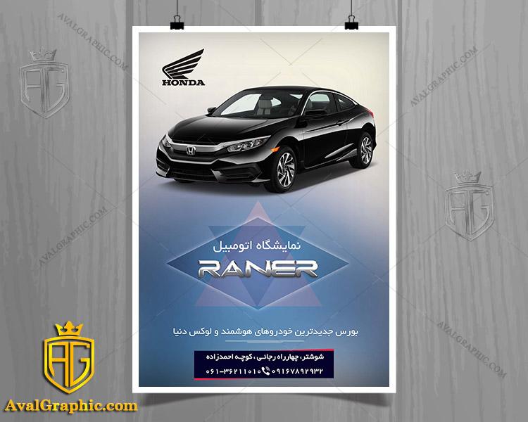 تراکت نمایشگاه اتومبیل