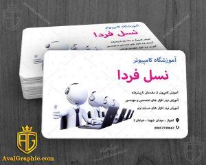 کارت ویزیت آموزشگاه کامپیوتری