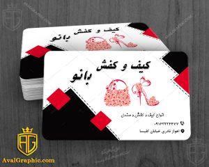 کارت ویزیت فروشگاه کیف و کفش