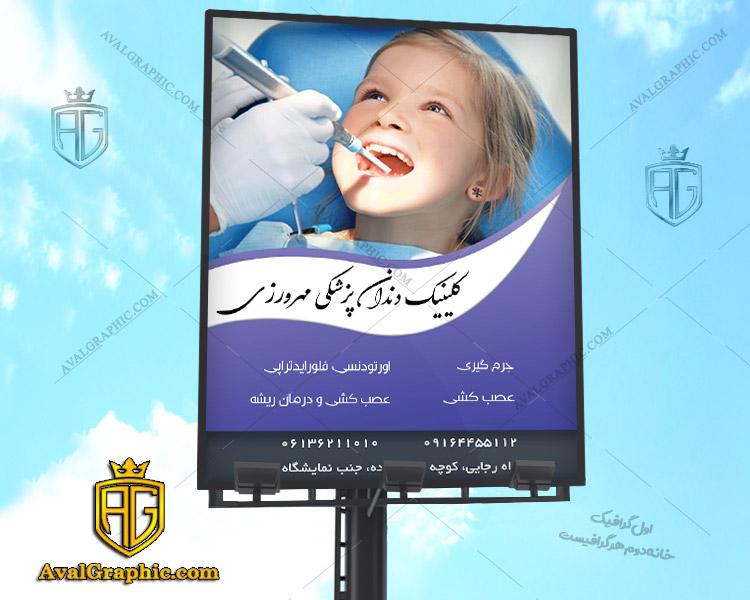بنر دندان پزشکی