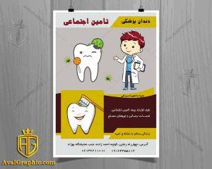 تراکت دندان پزشک