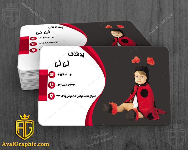 کارت ویزیت پوشاک بچگانه
